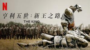 亨利五世:新王之路