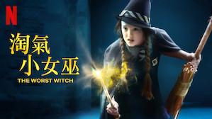 淘氣小女巫