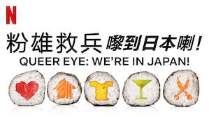 粉雄救兵:嚟到日本喇!