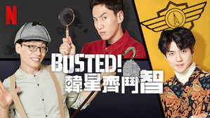 Busted!韓星齊鬥智