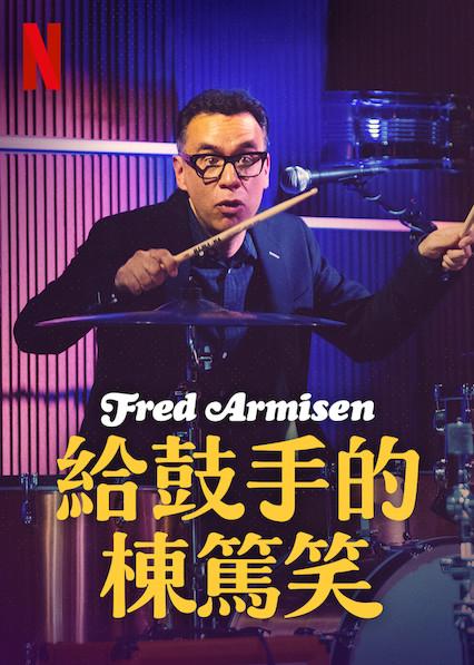 Fred Armisen:給鼓手的棟篤笑