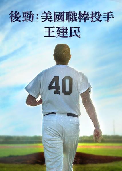後勁:美國職棒投手王建民