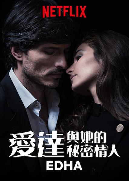 愛達與她的秘密情人 第 1 季