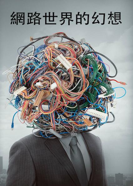 網絡世界的幻想