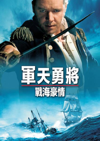 軍天勇將:戰海豪情