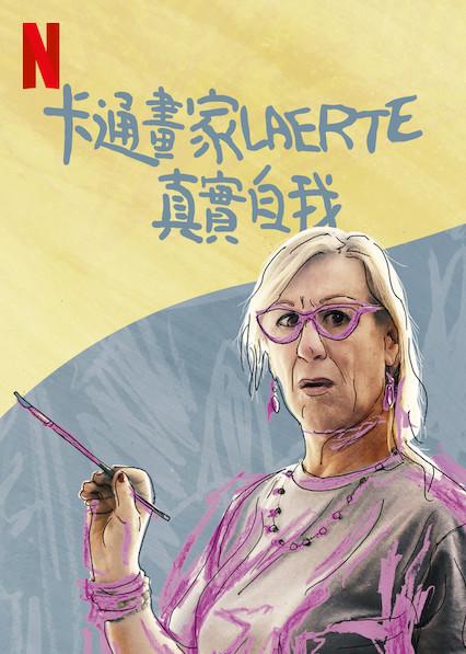 卡通畫家 Laerte:真實自我